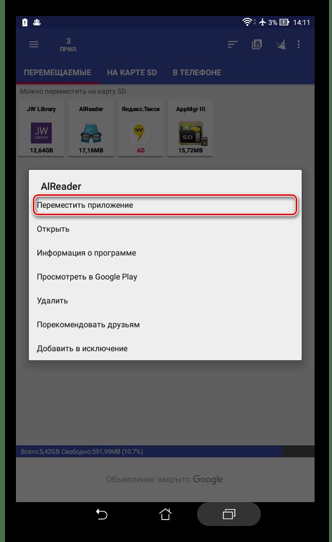 Меню операции с приложением AppMgr-III