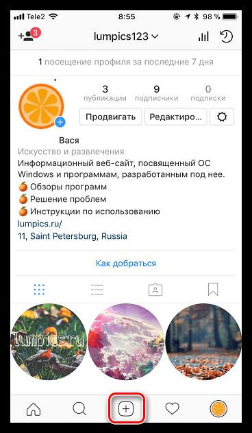 Меню публикации изображений в Instagram