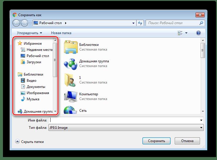 Места при сохранении или открытии файла Windows 7