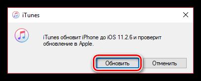 Начало обновления iPhone через iTunes