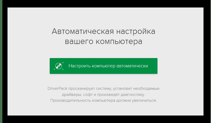 Начало работы в программе DriverPack Solution