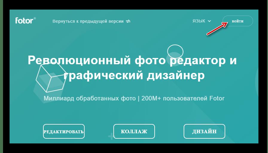 Начало регистрации в онлайн-сервисе Fotor