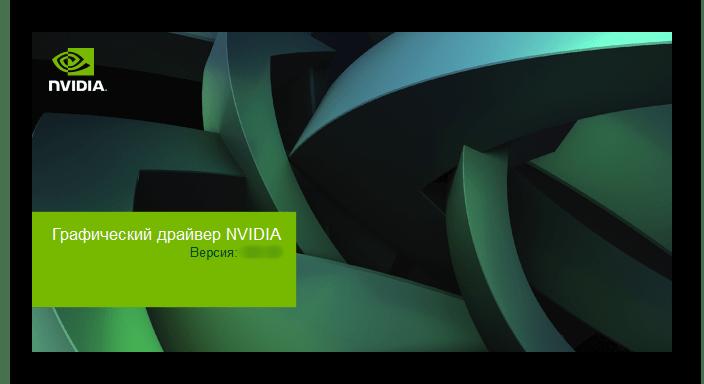 Начало установки драйвера NVIDIA