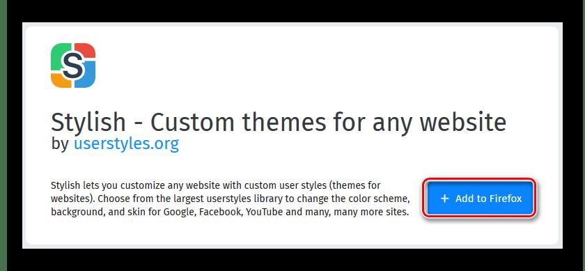 Начало установки расширения Stylish в Mozilla Firefox