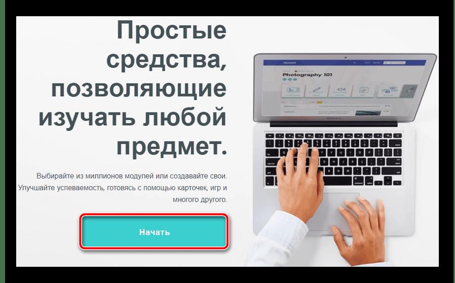 Начинаем работу с онлайн-сервисом Quizlet