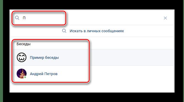 Нахождение ненужного диалога на сайте ВКонтакте