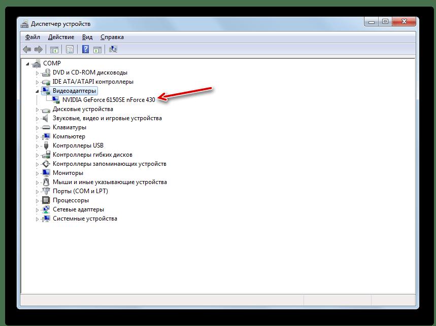 Наименование подключенной к компьютеру видеокарты в разделе Видеоадаптеры в Диспетчере устройств в Windows 7