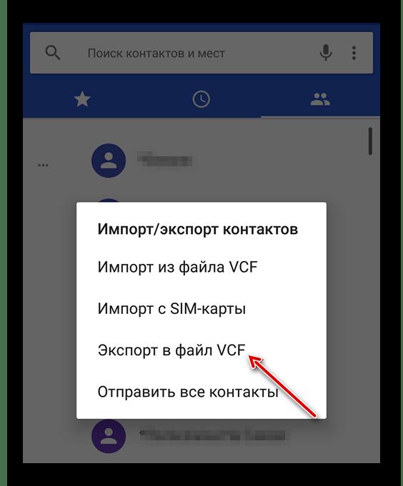 Настройка экспорта контактов в Android