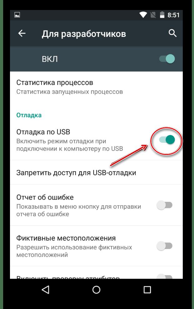 Настройка отладки по USB