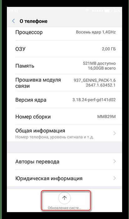 Настройки Android информация о телефоне