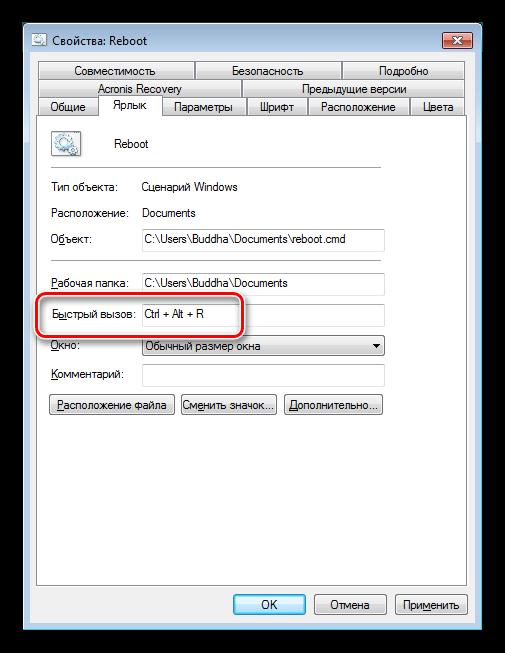 Настройка быстрого вызова сценария командной строки в Windows 7