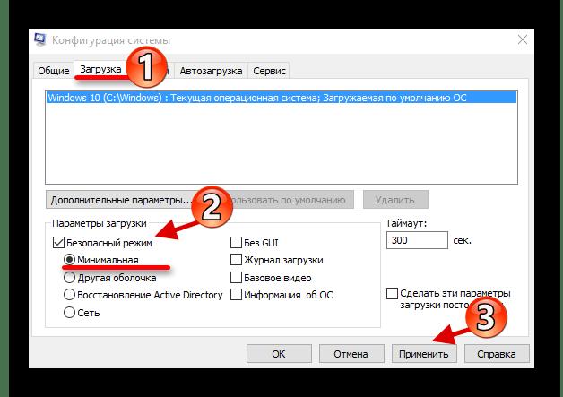 Настройка конфигурации системы на загрузку в безопасный режим виндовс 10