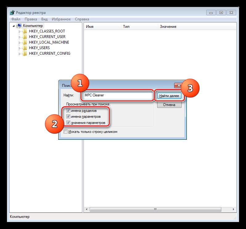Настройка параметров поиска ключей в системном реестре Windows 7
