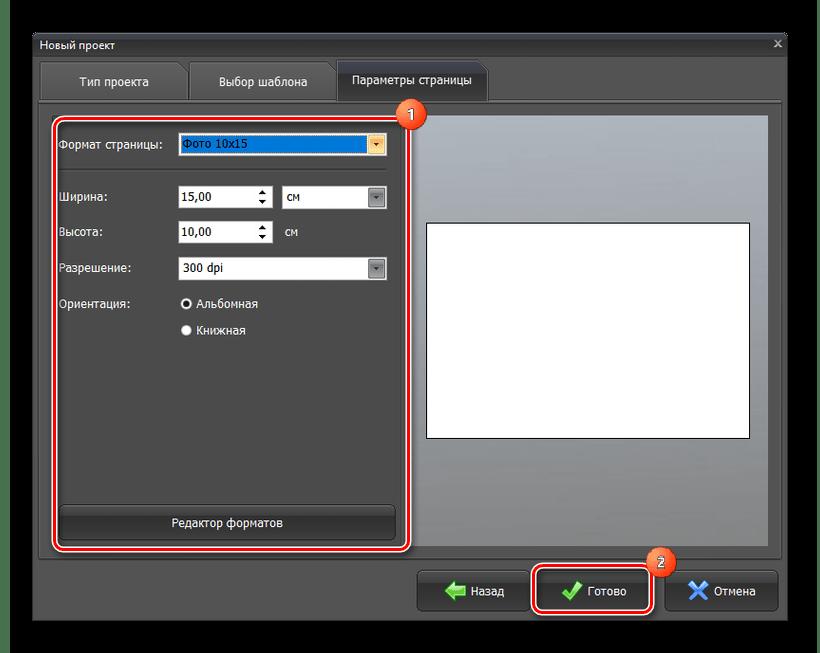 Настройка параметров страницы в ФотоКоллаже