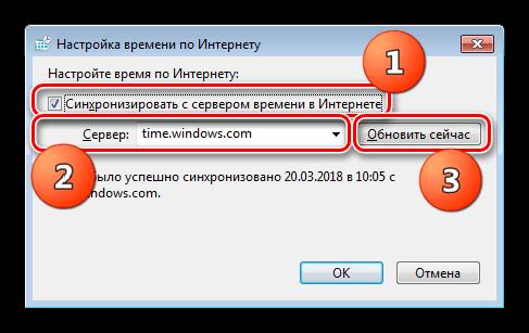 Настройка синхронизации времени с сервером Майкрософт в Windows 7