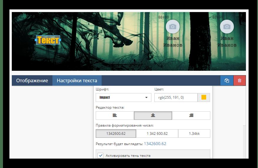 Настройка текста для виджета Текст в конструкторе обложки DyCover