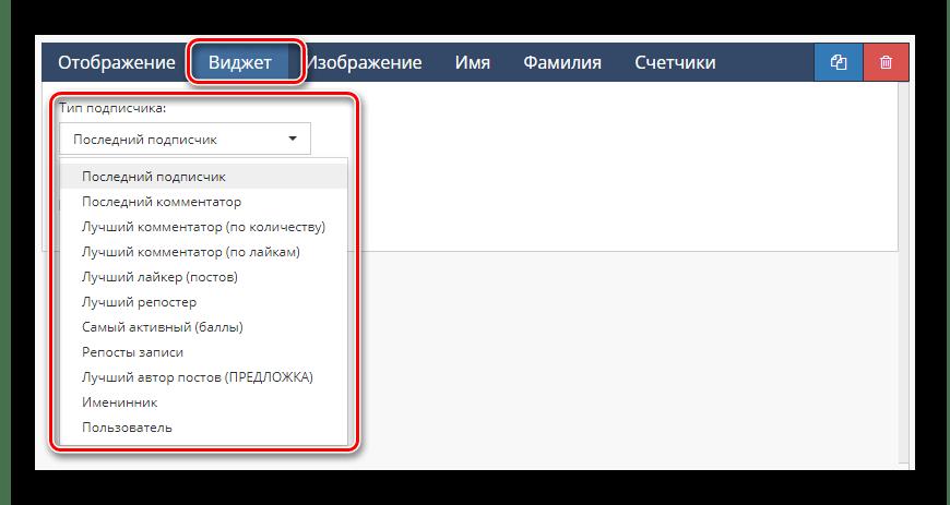 Настройка типа подписчиков в конструкторе обложки DyCover