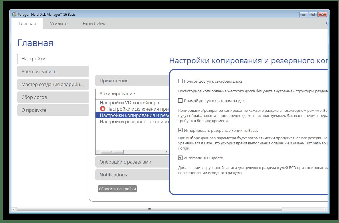 Настройки копирования и архивации Paragon Hard Disk Manager