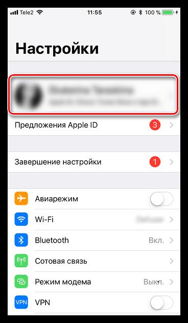 Настройки учетной записи Apple ID