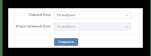 Настройки второстепенного и главного блока на сайте ВКонтакте