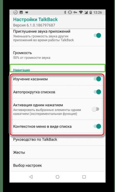 Навигация в Google TalkBack