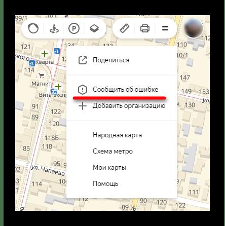 Нажатие на строку Сообщить об ошибке в Яндекс.Картах