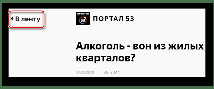 Нажатие на строку В ленту на странице  Яндекс.Дзен