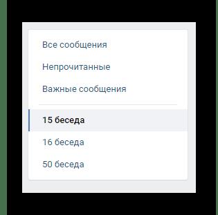 Неравномерный поиск бесед на сайте ВКонтакте
