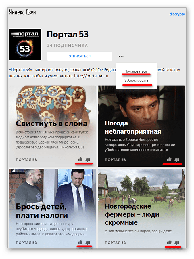 Новостная лента канала в Яндекс.Дзене