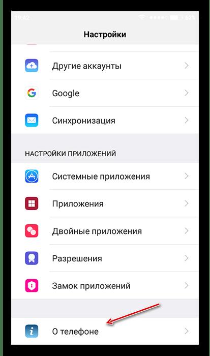 О телефоне в настройках Android