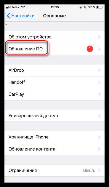 Обновление ПО на iPhone
