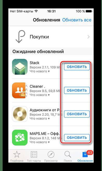 Обновление приложений в App store