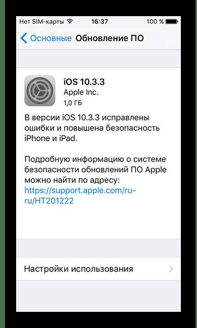 Обновление системы iOS