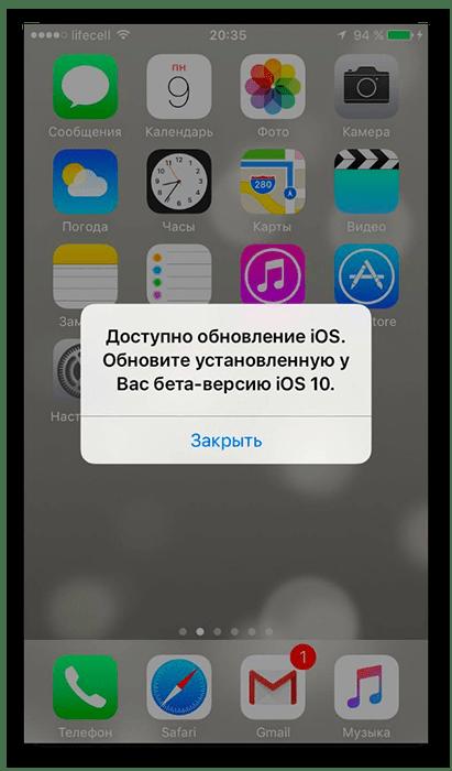 Обновление в iOS