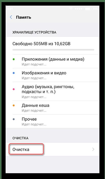 Очистка памяти от мусора на Android