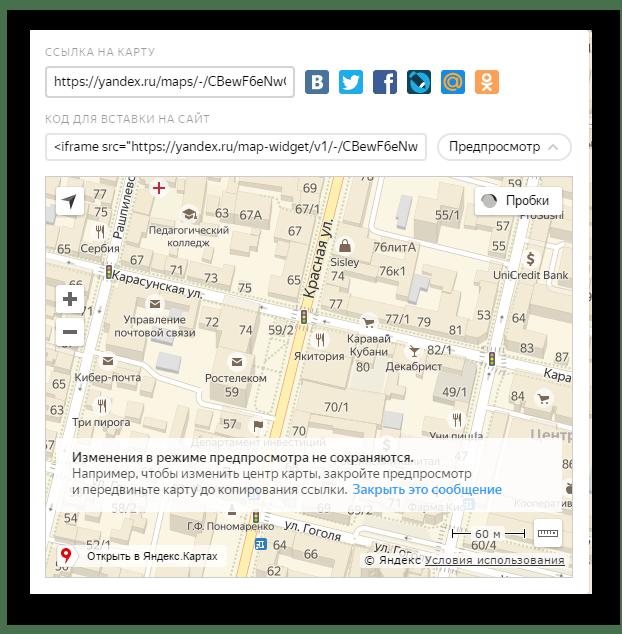 Окно инструмента Поделиться в Яндекс.Картах