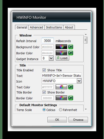 Окно настроек гаджета HWiNFOMonitor в Windows 7