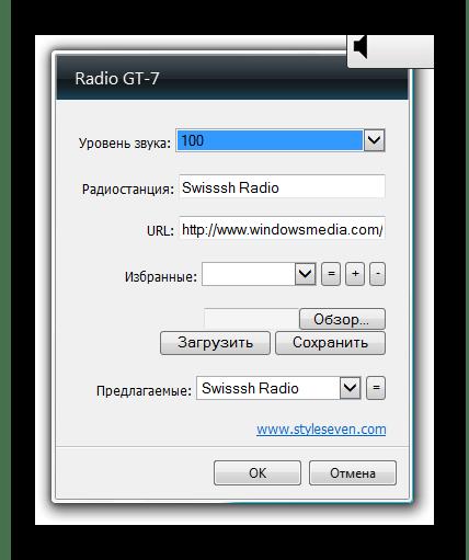 Окно настроек гаджета Radio GT-7 в Windows 7