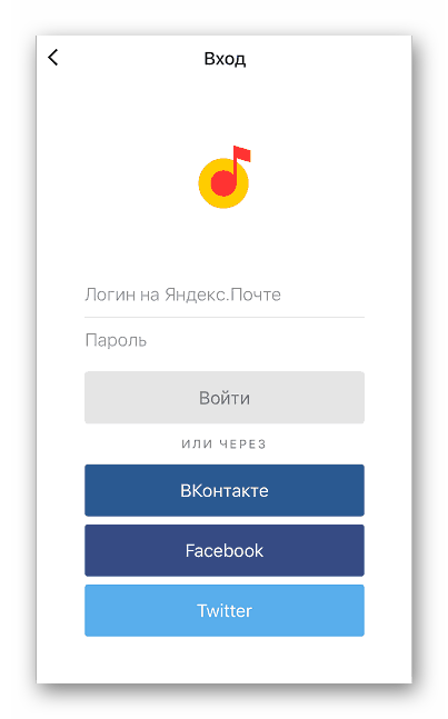 Окно входа в Яндекс Музыку на Android