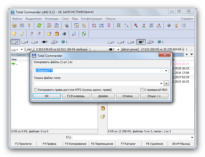 Окошко копирования папки с игрой с флешки на компьютер в Total Commander