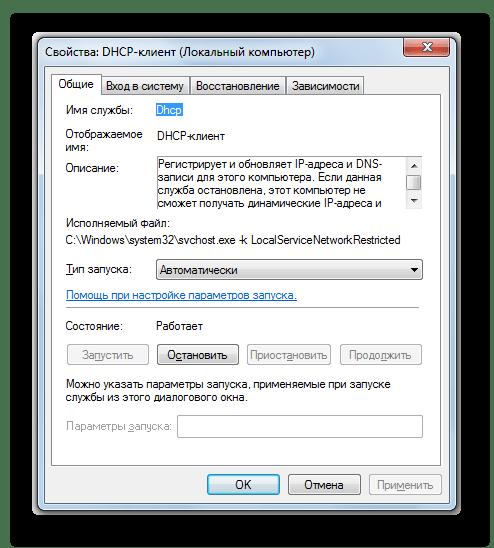 Окошко свойств службы DHPC-клиент в Windows 7