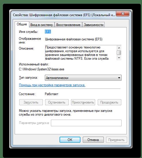 Окошко свойств службы Шифрованная файловая система (EFS) в Windows 7