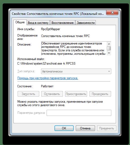 Окошко свойств службы Сопоставитель конечных точек RPC в Windows 7