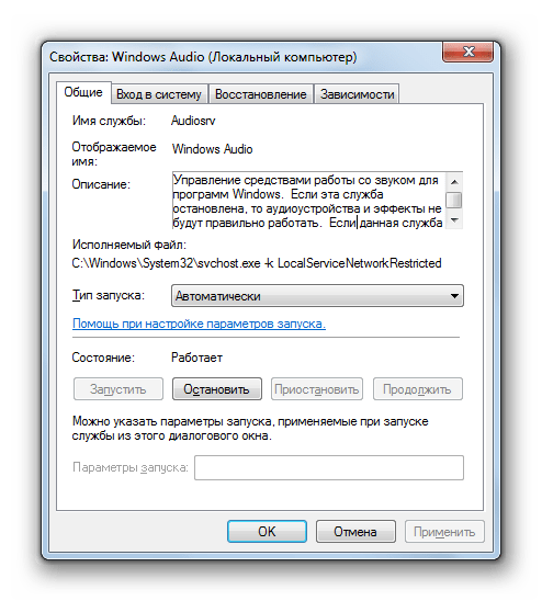 Окошко свойств службы Windows Audio в Windows 7