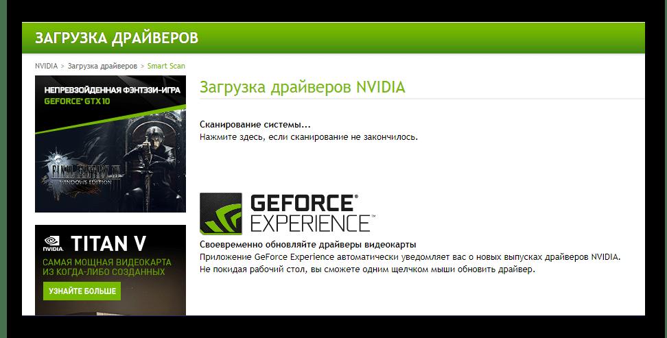 Онлайн-сканирование системы NVIDIA GeForce