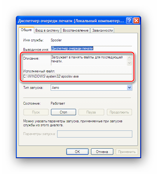 Описание службы в окне ее свойств в Windows XP