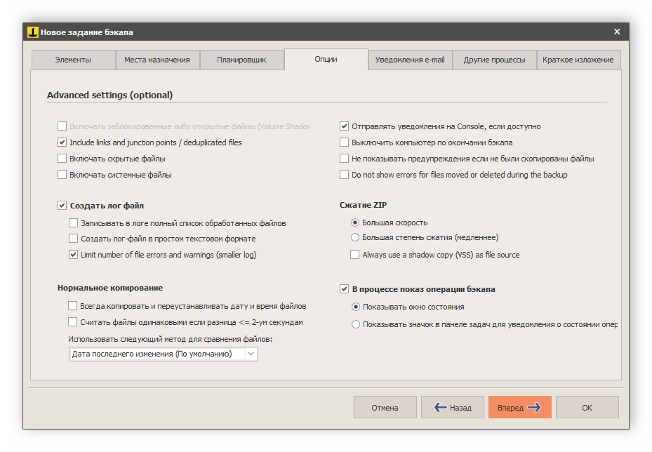 Опции копирования Iperius Backup