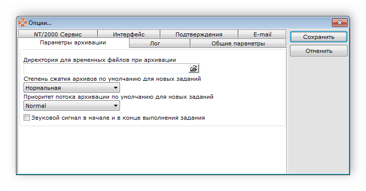 Опции программы APBackUp