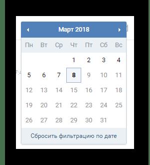 Осмотр окна выбора даты поиска писем в разделе Сообщения ВКонтакте
