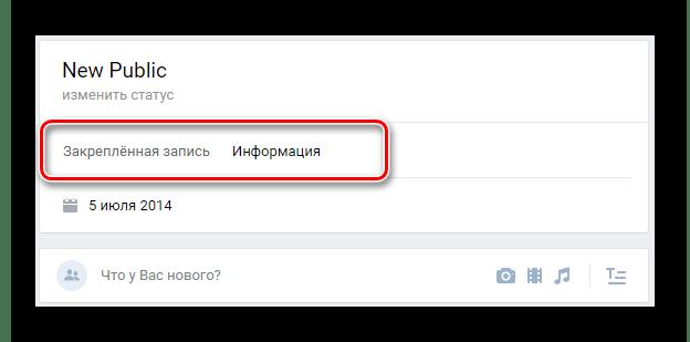 Основные отличия публичной страницы от группы на сайте ВКонтакте